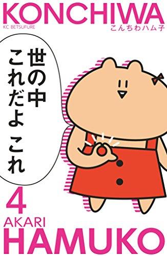 こんちわハム子 分冊版(4) (別冊フレンドコミックス)