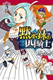 黙示録の四騎士(3) (週刊少年マガジンコミックス)