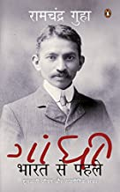 Gandhi: Bharat Se Pahle