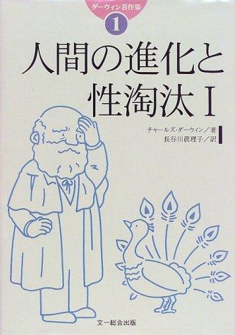 ダーウィン著作集〈1〉人間の進化と性淘汰(1)