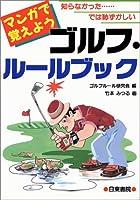 マンガで覚えようゴルフ・ルールブック