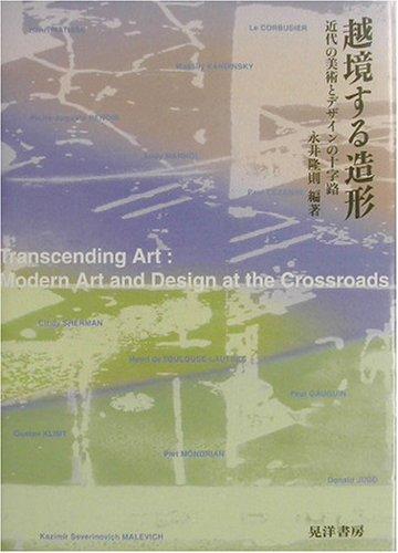 越境する造形―近代の美術とデザインの十字路の詳細を見る