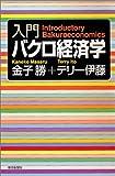 入門バクロ経済学 (朝日選書)