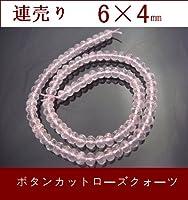 【ハヤシ ザッカ】 HAYASHI ZAKKA 天然石 パワーストーン ●ハンドメイド素材●連売り 6ミリローズクォーツボタンカット 一連38センチ前後