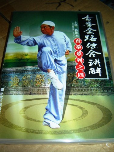 Explaination of the Cha Quan Routines - Cha Quan Series 4 / ???????? - ?????? [DVD - All Regions NTSC] Audio: Chinese / Subtitles: Chinese / 62 Minutes by ??? Xu Tongjie