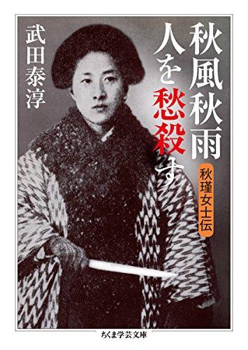 秋風秋雨人を愁殺す: 秋瑾女士伝 (ちくま学芸文庫)の詳細を見る