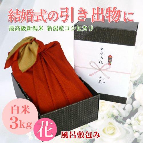 【結婚式引出物】お祝いに贈る特Aランクの新潟米(風呂敷包み)新潟岩船産コシヒカリ(花) 3kg 【ラッピング・名入れ無料】