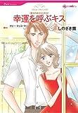 幸運を呼ぶキス―愛を約束された町2 (HQ comics シ 1-2 愛を約束された町 2)