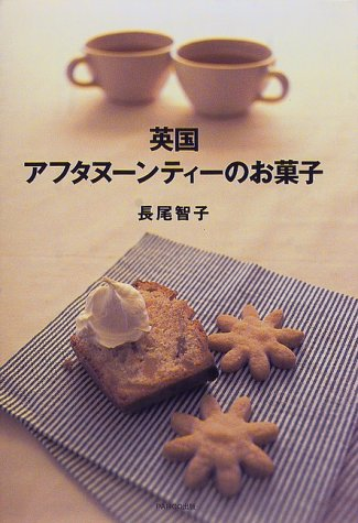 英国アフタヌーンティーのお菓子