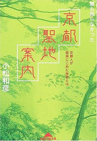 誰も知らなかった京都聖地案内 京都人が能楽にこめた秘密とは (知恵の森文庫)