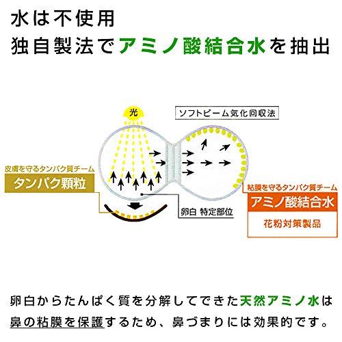 ファイン工業『天然アミノ水505鼻ぬーるスプレー10ml』