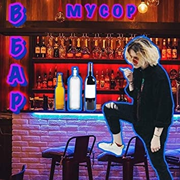 V bar