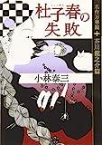 杜子春の失敗 名作万華鏡 芥川龍之介篇 (光文社文庫)