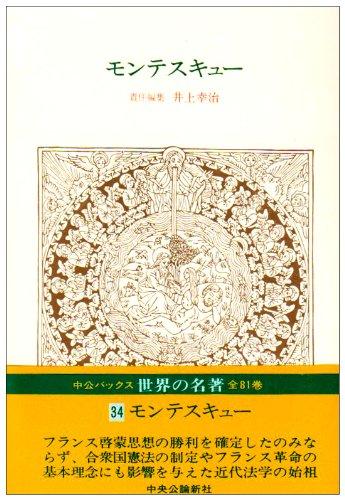 世界の名著 (34) モンテスキュー (中公バックス)の詳細を見る