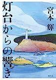 灯台からの響き (集英社文芸単行本)