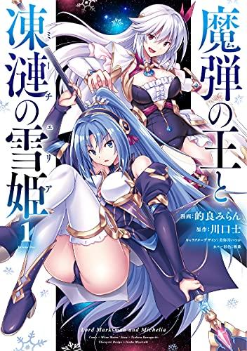 魔弾の王と凍漣の雪姫 1 (ヤングジャンプコミックス)