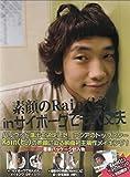 素顔のRain(ピ) in サイボーグでも大丈夫[DVD]