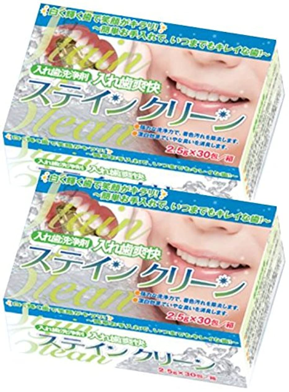 ヒギンズ定期的提供入れ歯爽快 ステインクリーン 1箱(2.5g × 30包入り) 歯科医院専売品 (2箱)