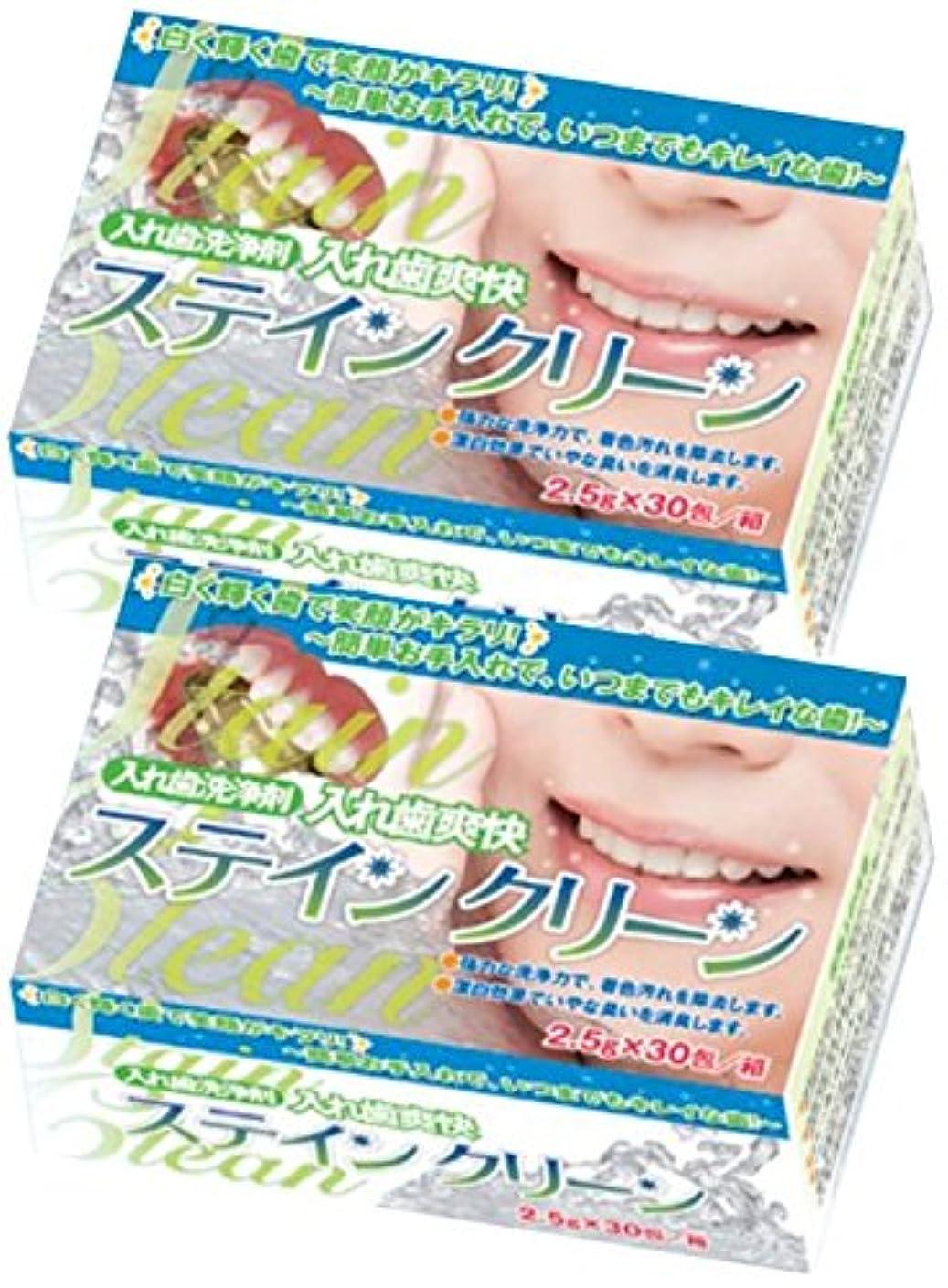 ライラック不従順はぁ入れ歯爽快 ステインクリーン 1箱(2.5g × 30包入り) 歯科医院専売品 (2箱)