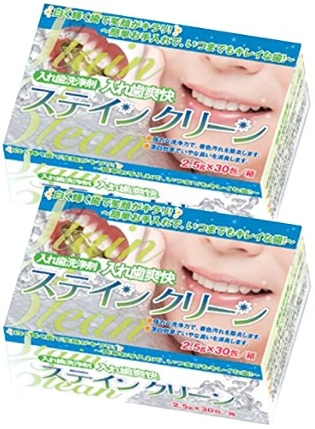 ワンダー不器用貫通入れ歯爽快 ステインクリーン 1箱(2.5g × 30包入り) 歯科医院専売品 (2箱)