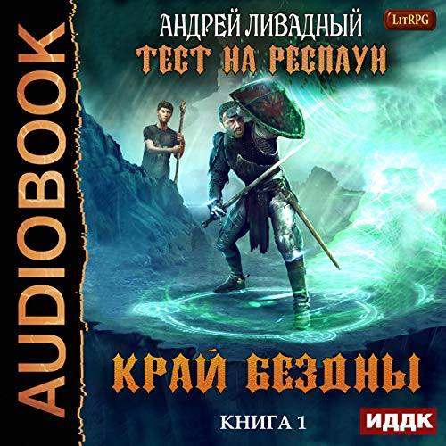 Test for Respawn 1: Edge of the Void (Russian Edition) audiobook cover art