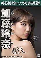 【加藤玲奈 AKB48 チームB】 AKB48 願いごとの持ち腐れ 劇場盤 特典 49thシングル 選抜総選挙 ポスター風 生写真