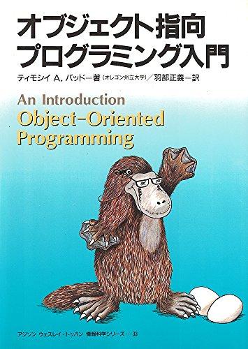 オブジェクト指向プログラミング入門 (アジソン ウェスレイ・トッパン情報科学シリーズ)
