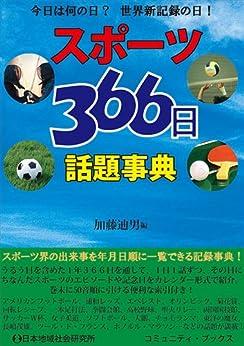 [加藤迪男]のスポーツ366日話題事典 今日は何の日? 世界新記録の日! (コミュニティ・ブックス)