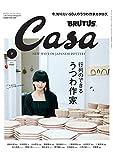 Casa BRUTUS(カ-サブル-タス) 2018年7月号 [行列のできるうつわ作家] | |本 | 通販 | Amazon