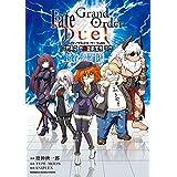 Fate/Grand Order Duel YA特異点 密室遊戯魔境 渋谷 渋谷決闘事件 (角川コミックス・エース・エクストラ)