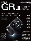 RICOH GR III PERFECT GUIDE (インプレスムック DCM MOOK)