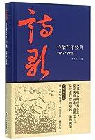 诗歌百年经典(19172015)(精)