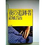 夜の追跡者 (角川文庫)