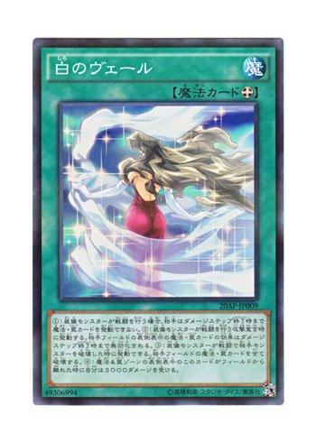 遊戯王 日本語版 20AP-JP009 White Veil 白のヴェール (スーパーレア・パラレル)