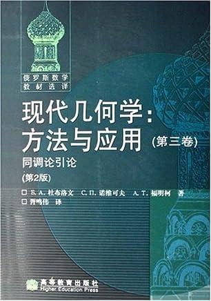 现代几何学:方法与应用(第3卷):同调论引论(第2版)