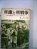 常識と核戦争―原水爆戦争はいかにして防ぐか (1959年)