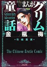 金瓶梅 (1) (まんがグリム童話)