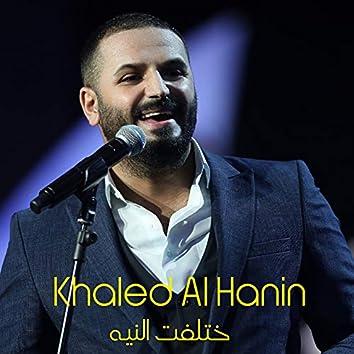 Khtalafat El Neya
