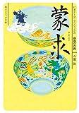 蒙求 ビギナーズ・クラシックス 中国の古典 (角川ソフィア文庫)