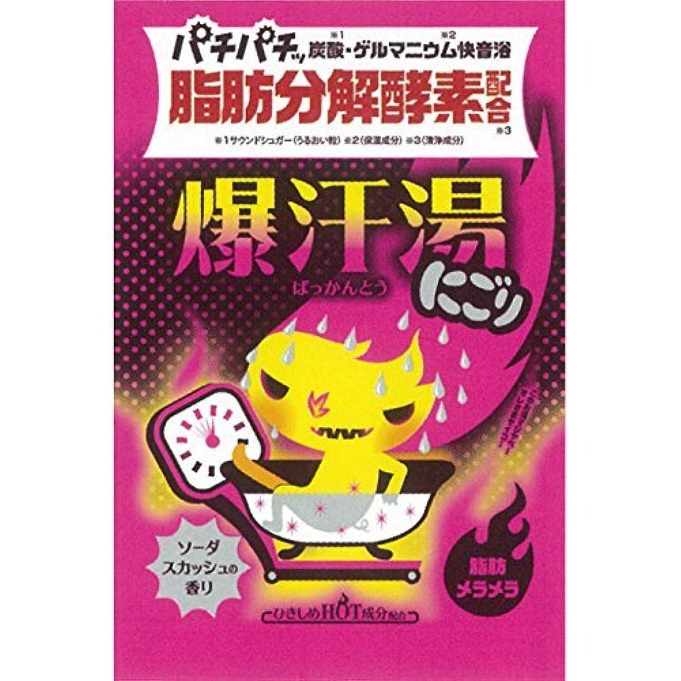 病者食事を調理する相談する爆汗湯 ゲルマニウム快音浴 にごり ソーダスカッシュの香り(入浴剤)