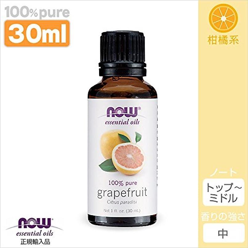 オーナメント除外する野なグレープフルーツ精油[30ml] 【正規輸入品】 NOWエッセンシャルオイル(アロマオイル)