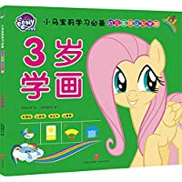 My Little Pony: Learning Essentials for Children(Chinese Edition)
