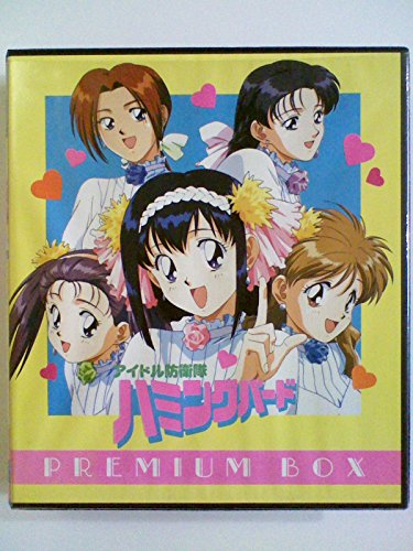 アイドル防衛隊ハミングバード・プレミアム [VHS]
