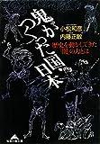 鬼がつくった国・日本~歴史を動かしてきた「闇」の力とは~ (光文社知恵の森文庫)