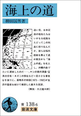 海上の道 (岩波文庫 青 138-6)