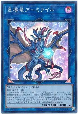 遊戯王/プロモーション/JF19-JPT03 星導竜アーミライル【スーパーレア】