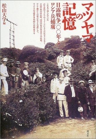 マツヤマの記憶―日露戦争100年とロシア兵捕虜