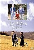北の国から'87初恋[DVD]