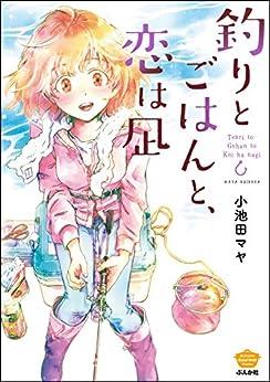 [小池田マヤ]の釣りとごはんと、恋は凪 (ぶんか社コミックス)