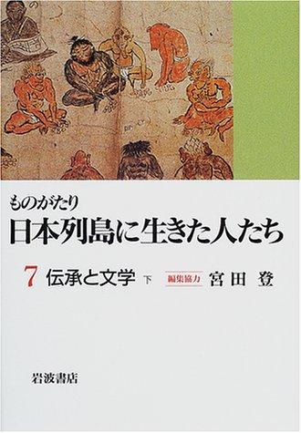 ものがたり 日本列島に生きた人たち〈7〉伝承と文学 下
